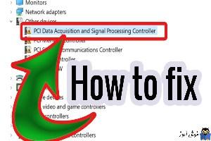 رفع ارور PCI Data Acquisition and Signal Processing Controller در device manager ویندوز