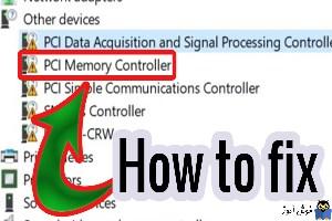 رفع مشکل PCI Memory Controller در ویندوز