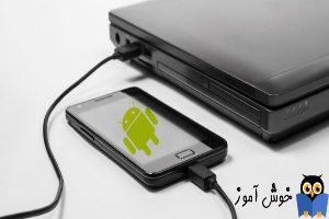 فعال کردن USB Debugging در دستگاه های اندرویدی