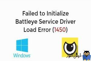 رفع ارور Failed To initialize battleye service:Driver Load Error در هنگام اجرای بازی در ویندوز