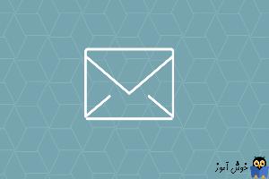 عدم ارسال ایمیل در outlook - گیر کردن ایمیل ها در Outbox و ارسال نشدن آنها