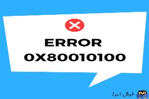 رفع ارور 0x80010100 در ویندوز
