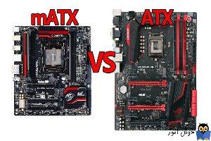 تفاوت مادربردهای ATX و MATX