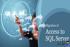 آموزش انتقال اطلاعات از دیتابیس Access به SQL Server