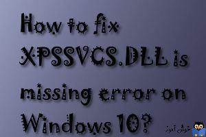 رفع ارور XPSSVCS.DLL is missing