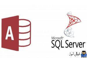 انتقال اطلاعات از دیتابیس SQL به اکسس