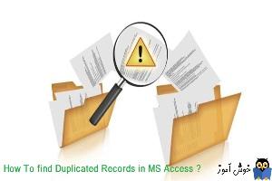 روش های یافتن رکوردهای تکراری در دیتابیس اکسس