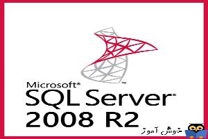 آموزش تصویری نصب SQL Server 2008 R2