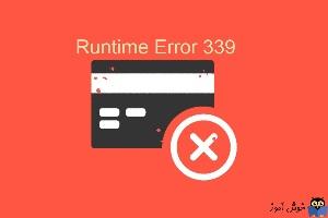 رفع ارور Runtime Error 339 در ویندوز