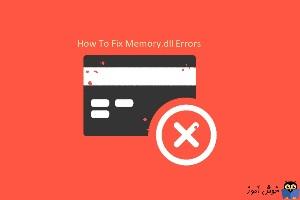 رفع ارورهای مربوط به فایل Memory.dll در ویندوز