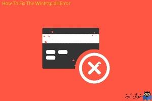 رفع ارورهای مربوط به فایل Winhttp.dll در ویندوز