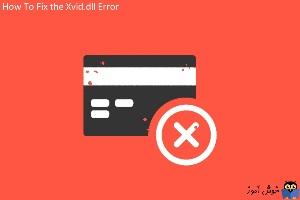 رفع ارورهای مربوط به فایل Xvid.dll در ویندوز