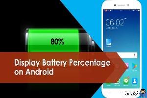 نمایش درصد باتری در دستگاه های اندرویدی