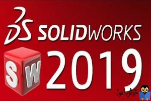 دوره آموزشی مقدماتی نرم افزار SolidWorks - آموزش نصب نرم افزار Solidworks 2019