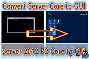 چگونه از حالت Core ویندوز سرور به حالت GUI سوئیچ کنیم