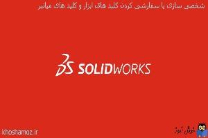 دوره آموزشی مقدماتی نرم افزار SolidWorks - شخصی سازی یا سفارشی کردن کلید های ابزار و کلید های میانبر