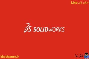 دوره آموزشی مقدماتی نرم افزار SolidWorks - دستور لاین Line در سالیدورکز