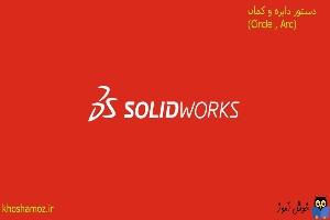 دوره آموزشی مقدماتی نرم افزار SolidWorks - دستور دایره و کمان (Circle , Arc) در سالیدورکز
