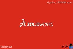 دوره آموزشی مقدماتی نرم افزار SolidWorks - دستور Rectangle در سالیدورکز