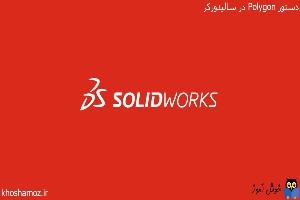 دوره آموزشی مقدماتی نرم افزار SolidWorks - دستور Polygon در سالیدورکز