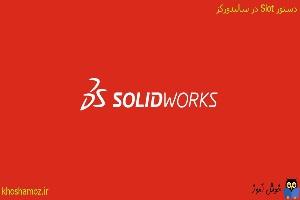 دوره آموزشی مقدماتی نرم افزار SolidWorks - دستور Slot در سالیدورکز
