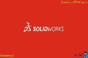 دوره آموزشی مقدماتی نرم افزار SolidWorks - دستور SPLine در سالیدورکز