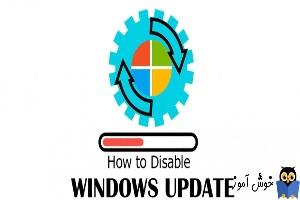 غیرفعال کردن Windows update برای کلاینت ها توسط دامین گروپ پالیسی