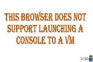 رفع ارور This browser does not support launching a console to a VM