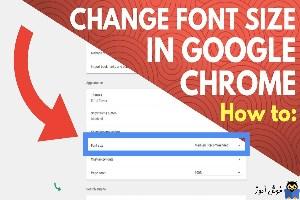 تغییر فونت و سایز فونت در مرورگر گوگل کروم