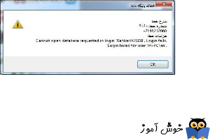 راه حل خطاهای نصب اس کیو ال سرور : Cannot open database requested in login ''. Login fails. Login failed for user ''.