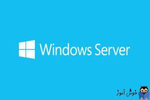 فعال یا غیرفعال کردن ویژگی Lock Screen در ویندوزهای سرور