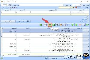 تهیه خروجی اکسل از آرتیکلهای یک سند حسابداری