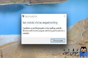 رفع ارور Bad_Module_Info has stopped working
