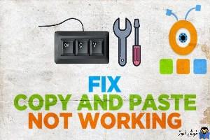 رفع مشکل کار نکردن Copy و paste در ویندوز