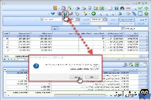 مرتب سازی شماره اسناد حسابداری بر اساس تاریخ