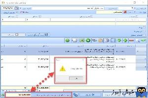 امکان ثبت اسناد ناتراز و مدیریت اسناد ناتراز