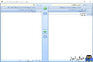 دسترسی کاربر به سطوح تایید سند حسابداری