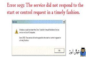 رفع ارور Error 1053: the service did not respond to the start or control request in a timely fashion در ویندوز
