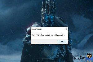 رفع ارور World of Warcraft was unable to start up 3D acceleration