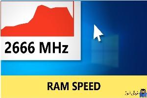 بررسی میزان سرعت RAM در سیستم