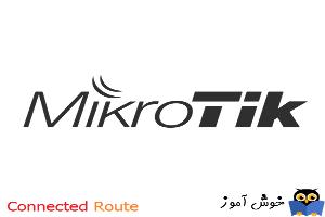 دوره آموزشی mikrotik mtcna - شیوه پیاده سازی Connected Route