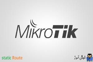 دوره آموزشی mikrotik mtcna - آموزش Static Route
