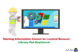رفع ارور Naming Information Cannot be Located Because Library Not Registered