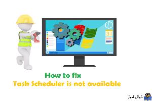 برطر کردن خطای Task Scheduler is not available