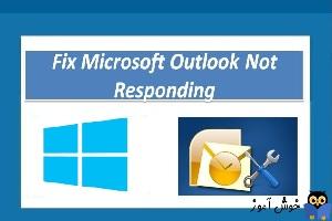 برطرف کردن مشکل  Outlook Not Responding و عدم اجرای صحیح نرم افزار اوت لوک