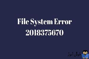 رفع ارور File System Error –2018375670