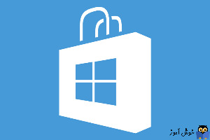 رفع ارور 0x80244018 هنگام نصب برنامه از Windows store