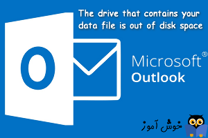 رفع ارور the data file is out of disk space در اوت لوک