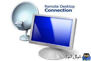 روش های فعال کردن Remote Desktop در ویندوز سرور