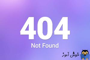 ارور 404 در مرورگر هنگام دسترسی به Web page یا وب سایت ها